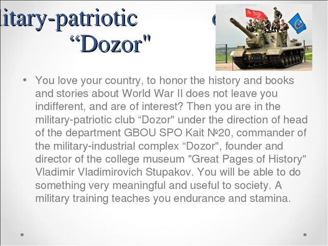 """Military-patriotic club """"Dozor"""" You love your country, to honor the history a..."""