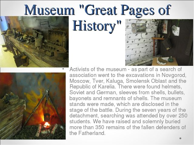 """Museum """"Great Pages of History"""" Activists of the museum - as part of a search..."""