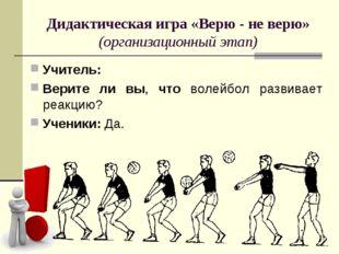 Дидактическая игра «Верю - не верю» (организационный этап) Учитель: Верите ли