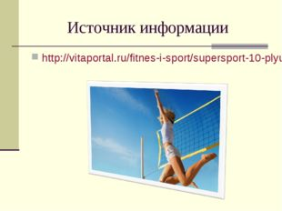 Источник информации http://vitaportal.ru/fitnes-i-sport/supersport-10-plyusov