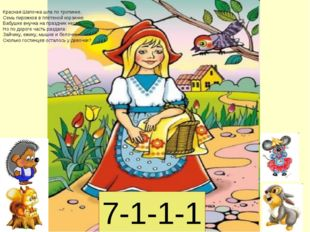 7-1-1-1 Красная Шапочка шла по тропинке. Семь пирожков в плетеной корзинке Ба