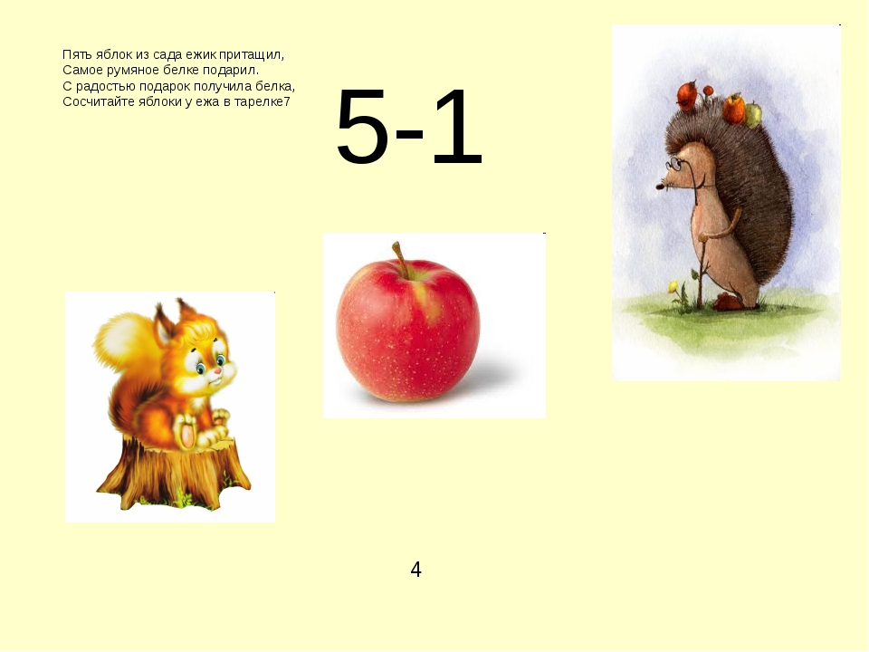 4 5-1 Пять яблок из сада ежик притащил, Самое румяное белке подарил. С радост...