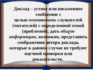 Доклад– устное или письменное сообщение с цельюпознакомитьслушателей (чит