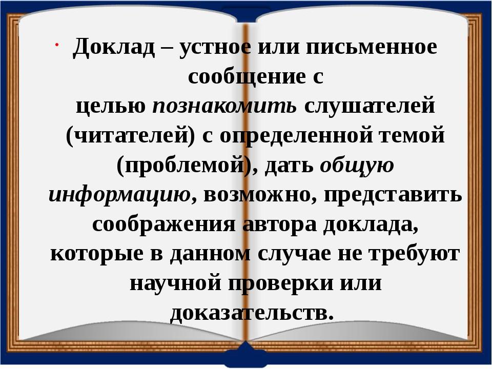 Доклад– устное или письменное сообщение с цельюпознакомитьслушателей (чит...