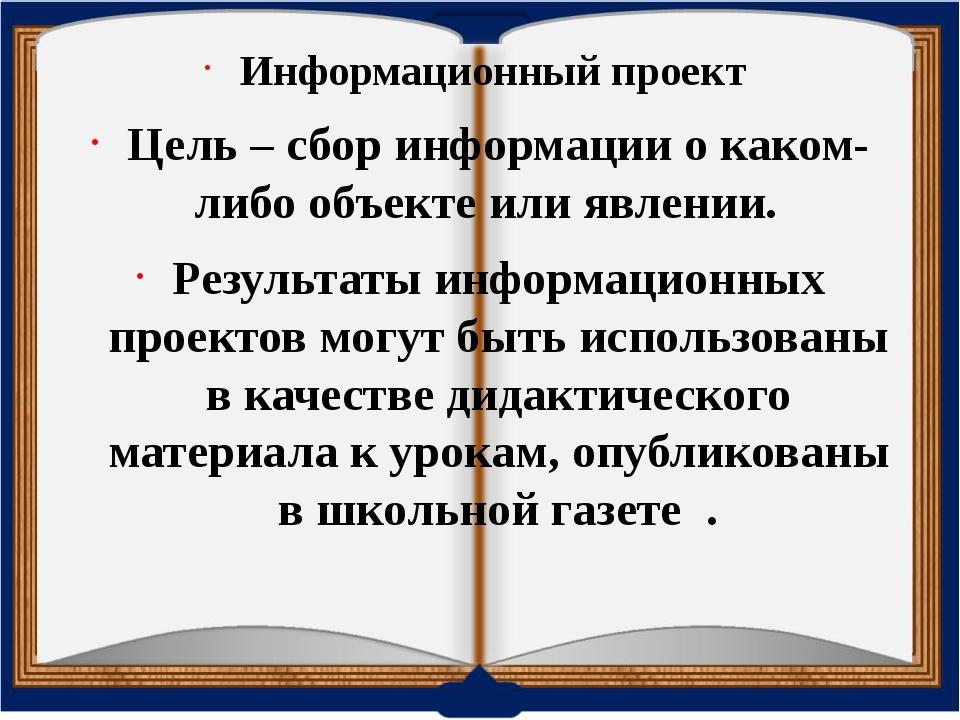 Информационный проект Цель– сбор информации о каком-либо объекте или явлен...