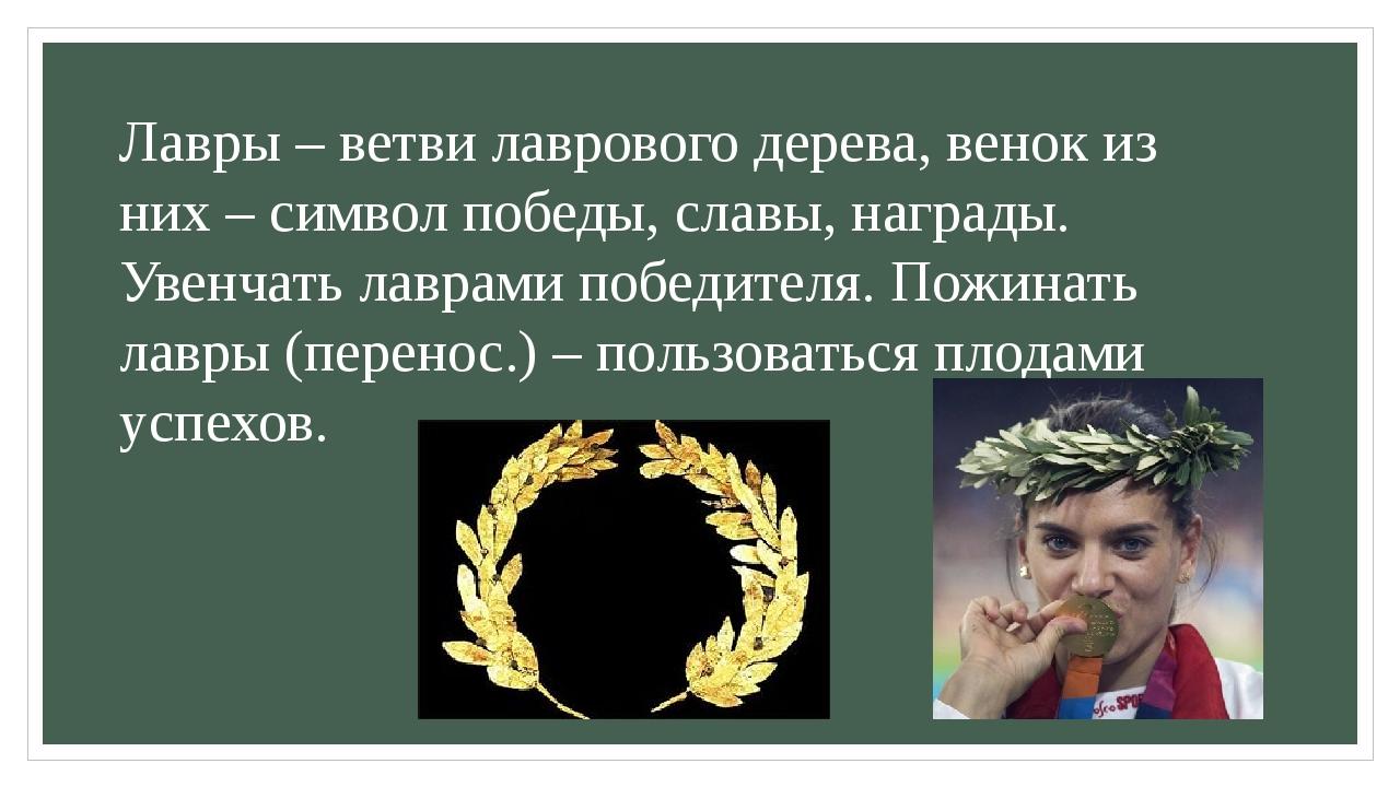 Лавры – ветви лаврового дерева, венок из них – символ победы, славы, награды....
