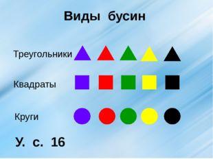 Виды бусин Треугольники Квадраты Круги У. с. 16