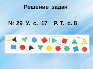 Решение задач № 29 У. с. 17 Р. Т. с. 8