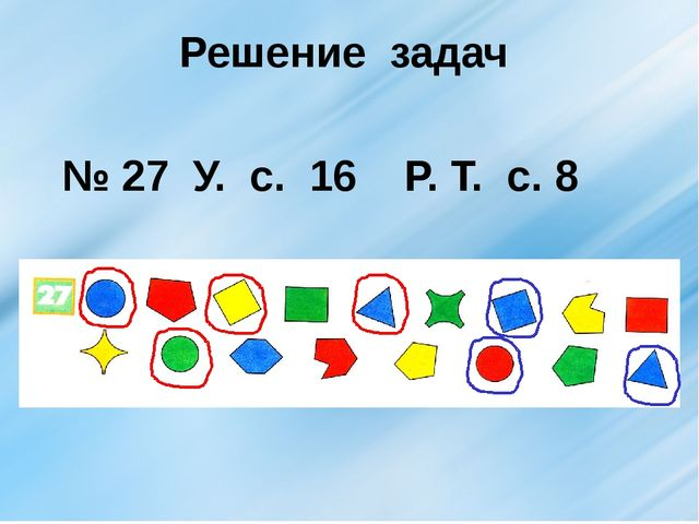 Решение задач № 27 У. с. 16 Р. Т. с. 8