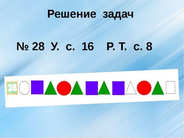 Решение задач № 28 У. с. 16 Р. Т. с. 8