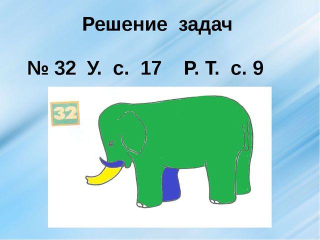 Решение задач № 32 У. с. 17 Р. Т. с. 9