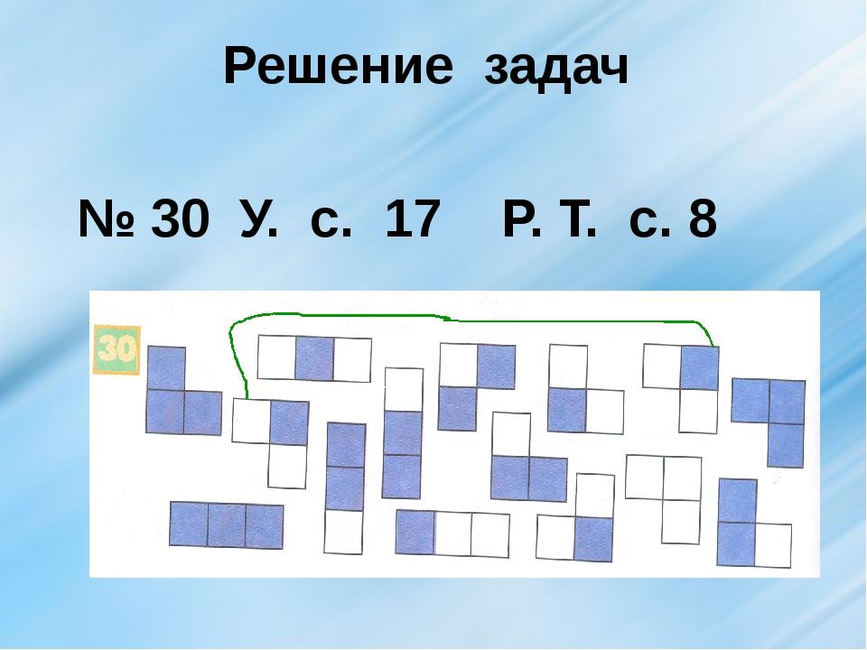 Решение задач № 30 У. с. 17 Р. Т. с. 8