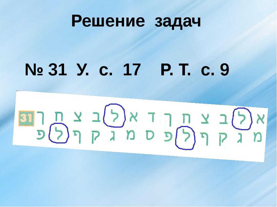 Решение задач № 31 У. с. 17 Р. Т. с. 9