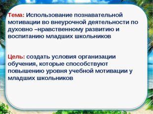 Тема: Использование познавательной мотивации во внеурочной деятельности по ду