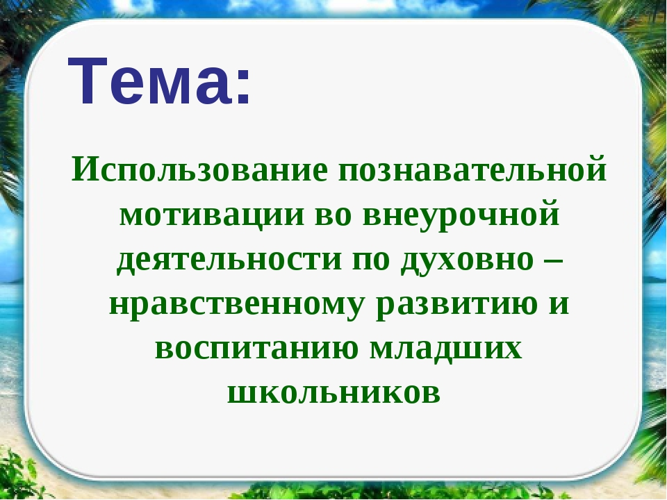 Тема: Использование познавательной мотивации во внеурочной деятельности по ду...