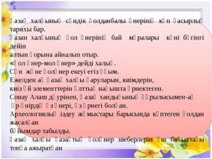 Қазақ халқының сәндік қолданбалы өнерінің көп ғасырлық тарихы бар. Қазан хал