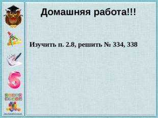 Домашняя работа!!! Изучить п. 2.8, решить № 334, 338