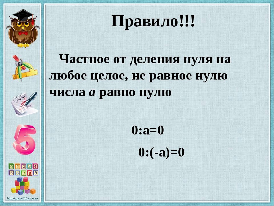 Правило!!! Частное от деления нуля на любое целое, не равное нулю числа а рав...