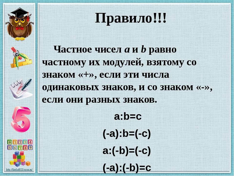 Правило!!! Частное чисел а и b равно частному их модулей, взятому со знаком «...