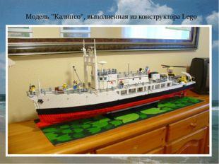 """Модель """"Калипсо"""", выполненная из конструктора Lego"""