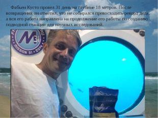 Фабьен Кусто провел 31 день на глубине 18 метров. После возвращения он отмет