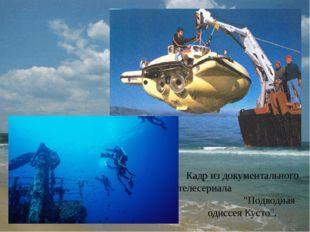"""Кадр из документального телесериала """"Подводная одиссея Кусто""""."""