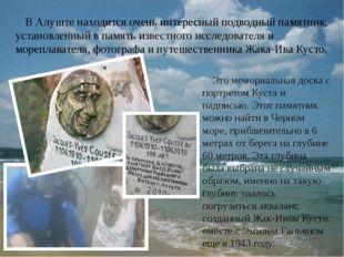 Это мемориальная доска с портретом Куста и надписью. Этот памятник можно най