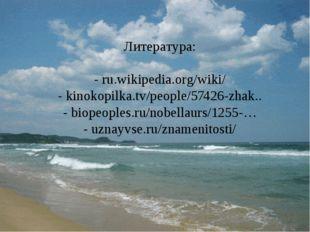 Литература: - ru.wikipedia.org/wiki/ - kinokopilka.tv/people/57426-zhak.. -