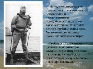 На то, чтобы подводные путешествия стали легкими, безопасными и результативн
