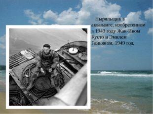 Ныряльщик в акваланге, изобретенном в 1943 году Жак-Ивом Кусто и Эмилем Гань