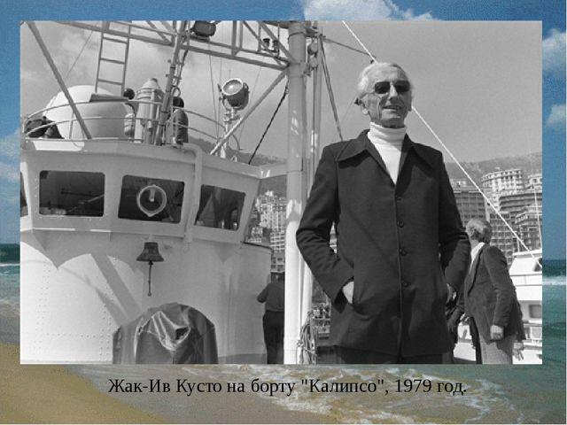 """Жак-Ив Кусто на борту """"Калипсо"""", 1979 год."""