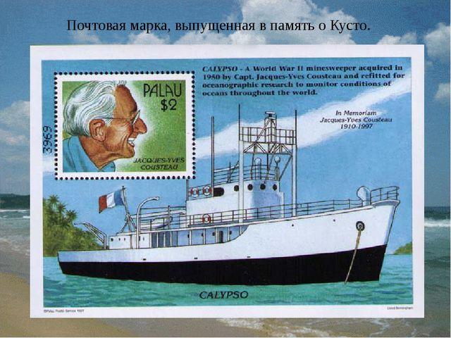 Почтовая марка, выпущенная в память о Кусто.