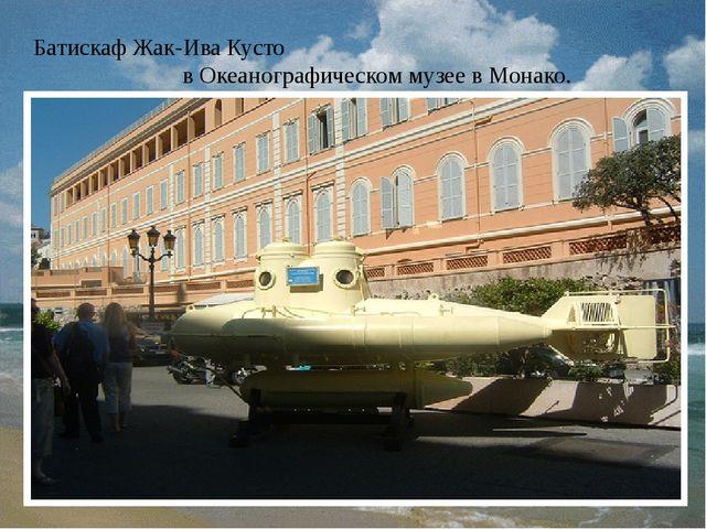 Батискаф Жак-Ива Кусто в Океанографическом музее в Монако.