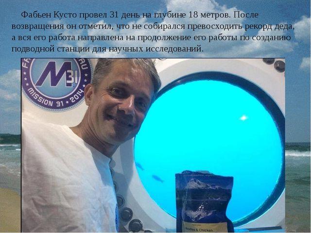Фабьен Кусто провел 31 день на глубине 18 метров. После возвращения он отмет...