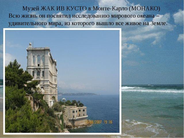 Музей ЖАК ИВ КУСТО в Монте-Карло (МОНАКО) Всю жизнь он посвятил исследованию...