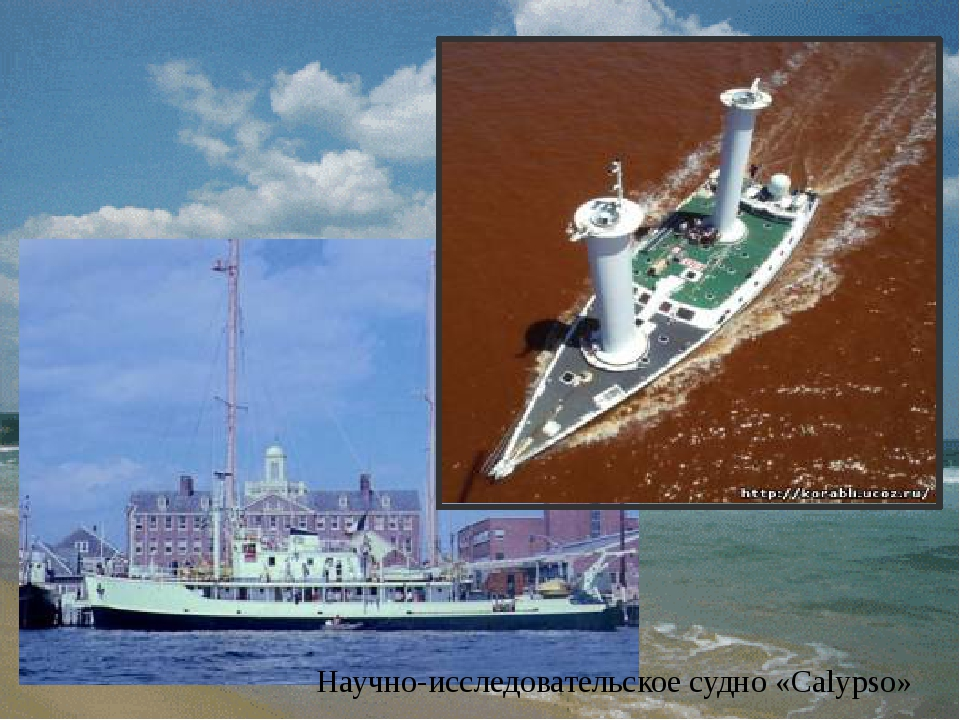 Научно-исследовательское судно «Calypso»
