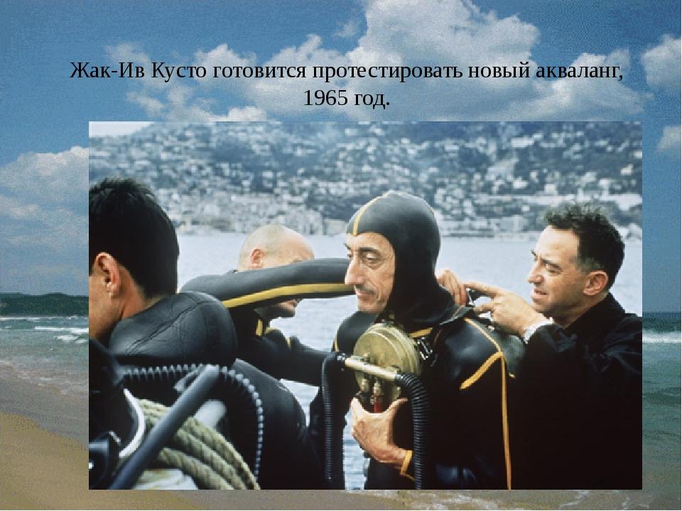 Жак-Ив Кусто готовится протестировать новый акваланг, 1965 год.