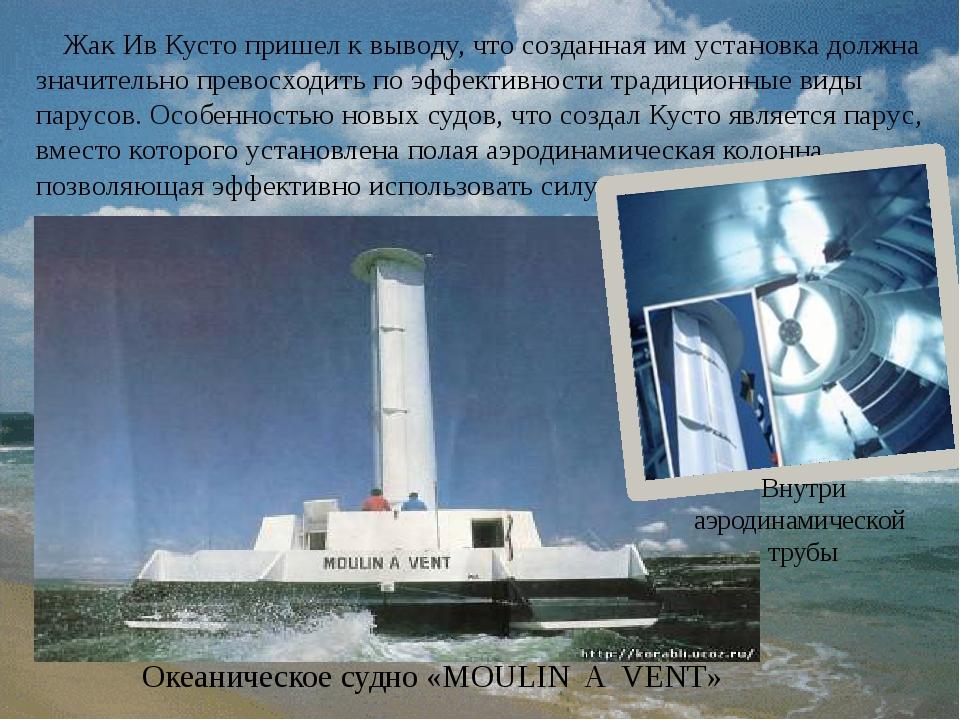 Океаническое судно «MOULIN A VENT» Жак Ив Кусто пришел к выводу, что созданн...