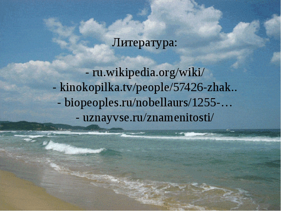Литература: - ru.wikipedia.org/wiki/ - kinokopilka.tv/people/57426-zhak.. -...