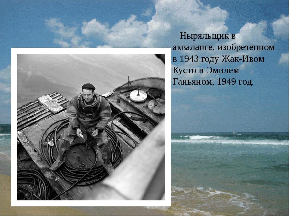 Ныряльщик в акваланге, изобретенном в 1943 году Жак-Ивом Кусто и Эмилем Гань...