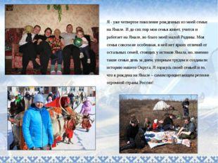 Я - уже четвертое поколение рожденных из моей семьи на Ямале. И до сих пор мо