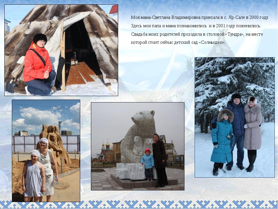 Моя мама-Светлана Владимировна приехала в с. Яр-Сале в 2000 году. Здесь мои п...