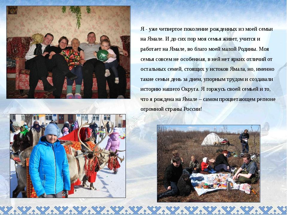 Я - уже четвертое поколение рожденных из моей семьи на Ямале. И до сих пор мо...