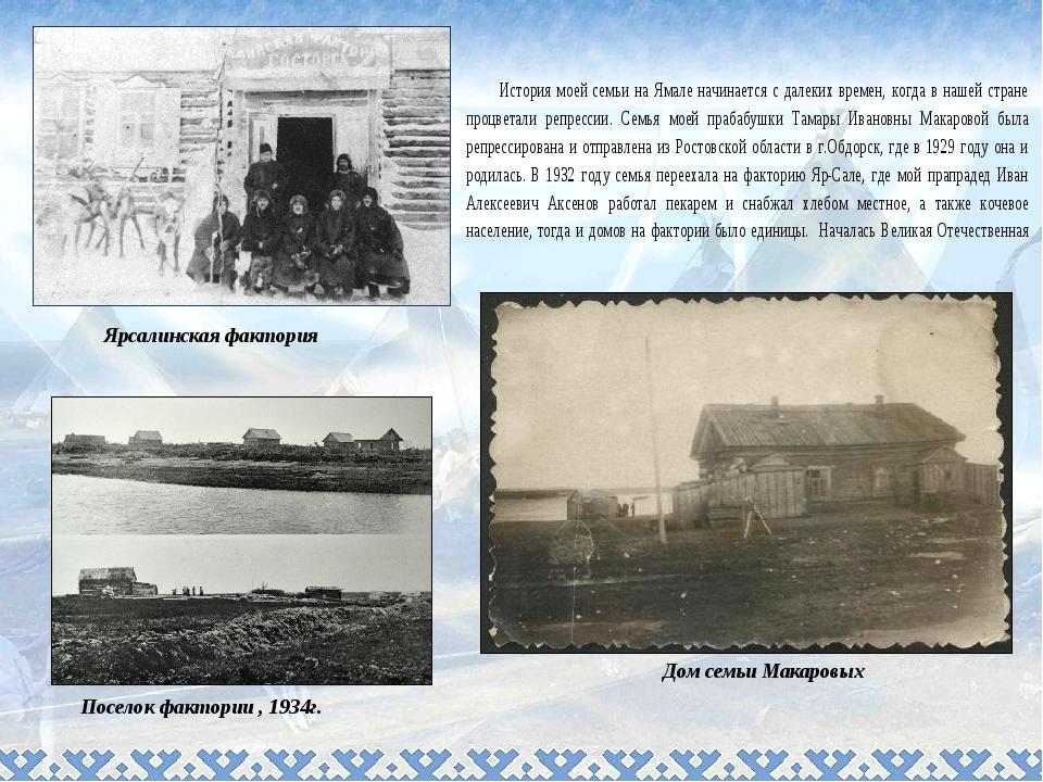 Ярсалинская фактория Дом семьи Макаровых Поселок фактории , 1934г.