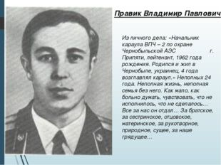 Из личного дела: «Начальник караула ВПЧ – 2 по охране Чернобыльской АЭС г. Пр