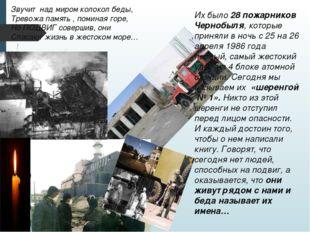 Их было 28 пожарников Чернобыля, которые приняли в ночь с 25 на 26 апреля 198