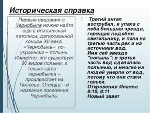 Историческая справка Первые сведения о Чернобыле можно найти еще в ипатьевско