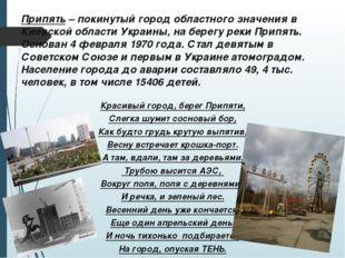 Припять – покинутый город областного значения в Киевской области Украины, на
