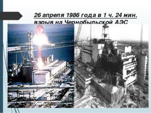 26 апреля 1986 года в 1 ч. 24 мин. взрыв на Чернобыльской АЭС