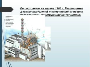 По состоянию на апрель 1986 г. Реактор имел десятки нарушений и отступлений о